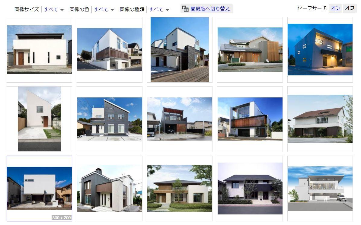 注文住宅の外観デザインの決め方 その1 「私はこれが好き」が基準