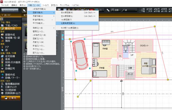敷地を回転して建物の向きを良くする方法~3Dマイホームデザイナの使い方~