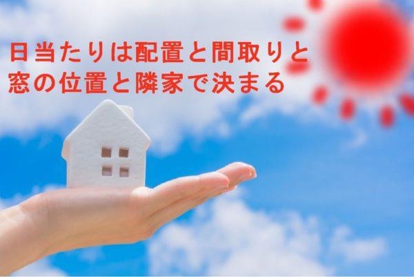 日当たりは配置と間取りと窓の位置と隣家で決まる