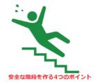 安全な階段を作る4つのポイント